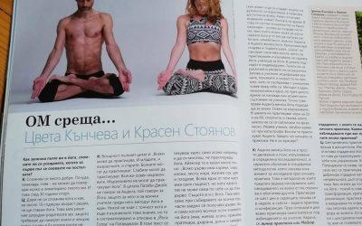 Йога като начин на живот – интервю с Цвета Кънчева и Красен Стоянов
