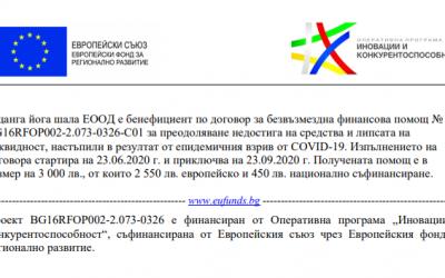 Ащанга йога шала ЕООД е бенефициент по договор за безвъзмездна финансова помощ № BG16RFOP002-2.073-0326-C01